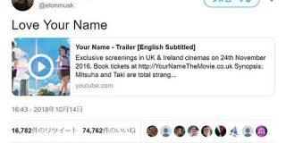 イーロン・マスク「『君の名は。』すき」スノーデン「『言の葉の庭』が一番」 ITの巨人たち、突然新海誠愛を告白 本人に届く - ねとらぼ
