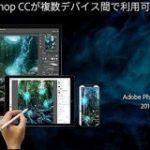 アドビ、ほぼフル機能のPhotoshopをiPadに投入へ – Engadget