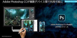 アドビ、ほぼフル機能のPhotoshopをiPadに投入へ - Engadget