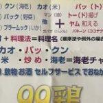 「日本語はわからないからお前がタイ語を覚えろ」という斬新すぎるタイ料理店、実は極めて合理的なのでは! – Togetter