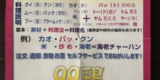 「日本語はわからないからお前がタイ語を覚えろ」という斬新すぎるタイ料理店、実は極めて合理的なのでは! - Togetter