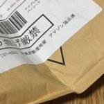 「折り曲げ厳禁」と書いてある郵便物を折り曲げて投函された…しかし普通郵便にはそのようなオプションはないので注意『必要もないのにわざと折る人がいる』 – Togetter
