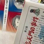 集英社「学習漫画・日本の歴史」の旧版は子供たちに不評で、最新版に買い換えたらちゃんと読んでくれた。その理由を考える。 – Togetter