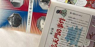 集英社「学習漫画・日本の歴史」の旧版は子供たちに不評で、最新版に買い換えたらちゃんと読んでくれた。その理由を考える。 - Togetter