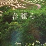「複数形…?」石川県のゲーム脳だと正しく読めないポスターが話題に – Togetter