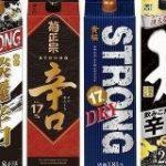 ストロング日本酒とかいうヤバそうな酒を各社販売ッッ!酔いまくれ!:キニ速