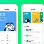 最短60秒、100円から加入できる「LINEほけん」がスタート | TechCrunch