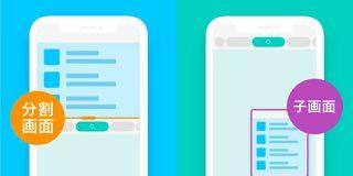 『ながらSNS』をスマホでも、モバイルブラウザ「Smooz」に分割・小画面機能が新登場 | TechCrunch