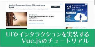 Vue.jsの勉強にもいい!UIコンポーネントやインタラクションを実装するチュートリアルがまとめられた -Vue.js Examples | コリス