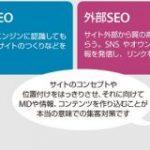 ECの売り上げを伸ばすWeb広告以外の集客ルートの基本 | ネットショップ担当者フォーラム