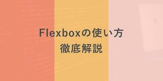 【CSS】Flexboxの使い方を徹底解説!基本から実践まで(サンプルあり) | creive