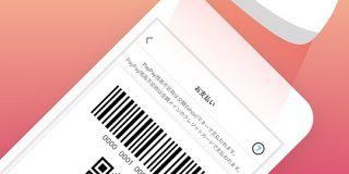 ファミマ、スマホ決済を強化 LINE Pay・PayPayなど6種に対応 - Engadget