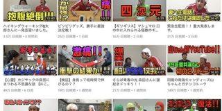 【朗報】キングコング梶原さん、YouTuberとして完全に軌道に乗る : IT速報