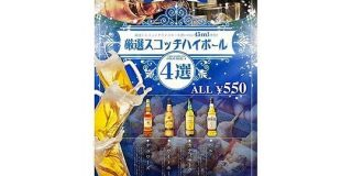 焼き鳥とマッチする厳選ウィスキーでハイボール!横浜『楚々屋』にて期間限定販売 | NOMOOO