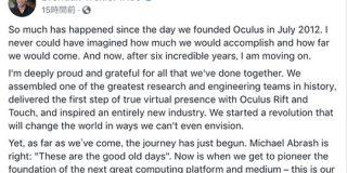 Oculus共同創設者がFacebookを退社。なぜVRは流行らなかったのか… : IT速報