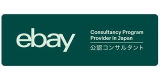越境ECの更なる普及促進!日本独自の公式プログラム「eBay University」を直撃取材!|ECのミカタ