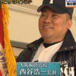 再現VTRの大阪桐蔭・西谷監督 : なんJ(まとめては)いかんのか?
