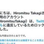 高木浩光&山本一郎、Twitterに機能制限されて書き込みできない状況が続く – やまもといちろう公式ブログ