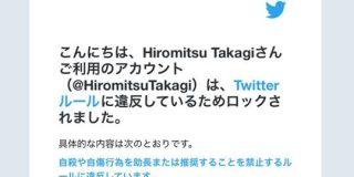高木浩光&山本一郎、Twitterに機能制限されて書き込みできない状況が続く - やまもといちろう公式ブログ