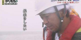 城島リーダーが不老不死に挑む新企画「初モノ奪取」自前のヘルメットで解禁日の秋鮭漁に出航! #鉄腕DASH - Togetter