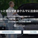 高級輸入車も売れるC2Cの中古車マーケット「Ancar」が4億円を調達、カギは整備工場とのネットワーク | TechCrunch