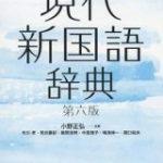三省堂が現代新国語辞典に「ギガが減る、推しメン」などの新語やネットスラングを収録した理由 : IT速報