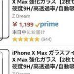 Amazonの商品レビューが翻訳臭スゴ過ぎてこれじゃもう使い物にならないよ、というお話「やりすぎ」 – Togetter
