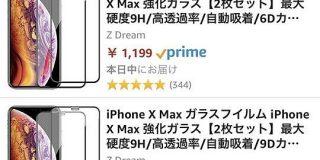 Amazonの商品レビューが翻訳臭スゴ過ぎてこれじゃもう使い物にならないよ、というお話「やりすぎ」 - Togetter
