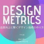 品質向上に繋ぐデザイン指標の作り方 – Speaker Deck