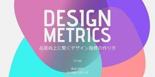 品質向上に繋ぐデザイン指標の作り方 - Speaker Deck