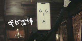 携帯CM「ギガが足りない!ギガを増やす!ギガ!ギガ!」←これ : IT速報