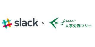 人事労務freeeがSlackと連携、勤怠管理・年末調整をよりスムーズに | TechCrunch