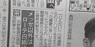 阪神・上本、FA権行使せず残留 中田翔も : なんJ(まとめては)いかんのか?