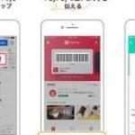 スマホ決済のPayPay Yahoo! JAPANアプリから利用可能に – Engadget