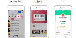 スマホ決済のPayPay Yahoo! JAPANアプリから利用可能に - Engadget