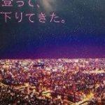 東京スカイツリーのポスターのキャッチコピーが捉え方一つでこんなにも意味が変わってしまう→大喜利で盛り上がるTL – Togetter