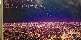 東京スカイツリーのポスターのキャッチコピーが捉え方一つでこんなにも意味が変わってしまう→大喜利で盛り上がるTL - Togetter