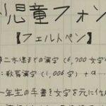 小学生の手書き文字を元にした「全児童フォント」 「Wii U買ってあげるから」と息子に書かせた約7000文字 – ねとらぼ