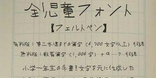 小学生の手書き文字を元にした「全児童フォント」 「Wii U買ってあげるから」と息子に書かせた約7000文字 - ねとらぼ
