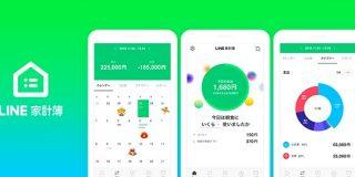 LINE上で収支管理ができる「LINE家計簿」がローンチ | TechCrunch