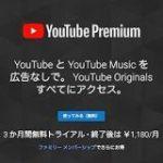 広告なし視聴できる「YouTube Premium」、日本でもスタート – ITmedia