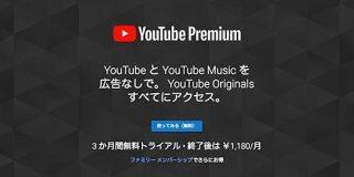 広告なし視聴できる「YouTube Premium」、日本でもスタート - ITmedia