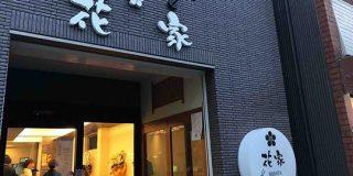 谷中の入り口で70年以上も続く甘味処『花家』のラーメンが絶品! | ガジェット通信