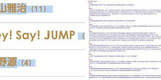 Hey! Say! JUMPがグループ名の「a」のためにフォントまで用意しているという話 - in between days