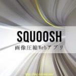 Google推奨の画像圧縮Webアプリ「Squoosh」が超便利! – MACHOLOG
