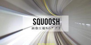 Google推奨の画像圧縮Webアプリ「Squoosh」が超便利! - MACHOLOG