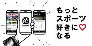 グノシーから『スポーツ特化』の情報アプリ登場、今後もバーティカル領域のサービス拡充へ | TechCrunch