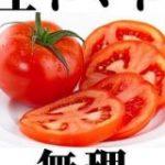 『生トマトは無理だがケチャップは大好き』などトマト嫌いの流儀をまとめた物がトマト嫌いの人々の心を掴む「わかりみの極み」 – Togetter