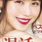 美容雑誌の表紙の有村架純さんのメイクが、完全の彼女の素材を殺しているのでは?と話題に「有村架純を認識できない」「私はこっちの方が好き」など様々な意見 – Togetter