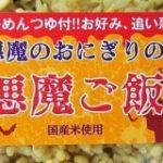 100円ローソンが「悪魔のおにぎり」の衝撃商品を発売するぞ… : 東京バーゲンマニア